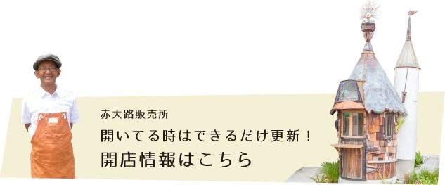 高槻赤大路店