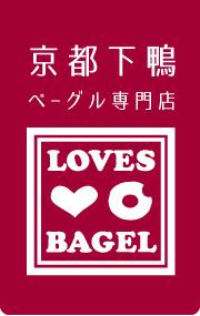 京都のベーグル専門店ラブズベーグル
