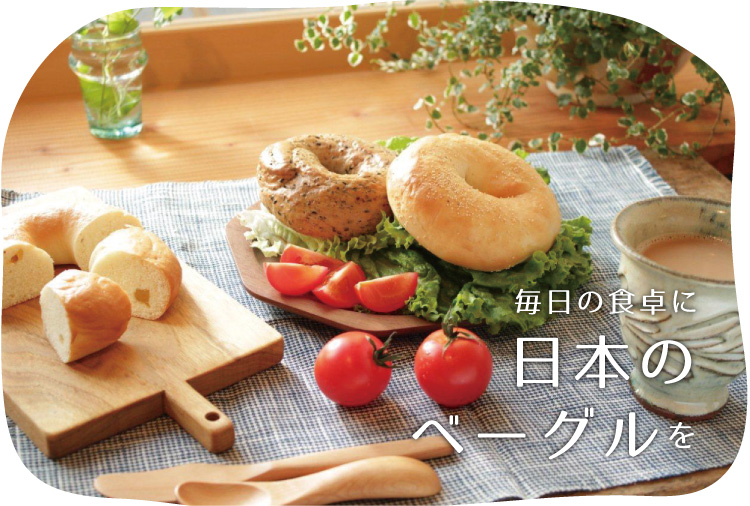 日本のベーグル
