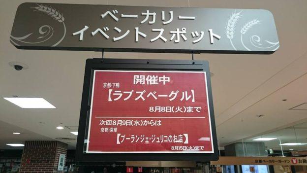本日も京都マルイと京都高島屋