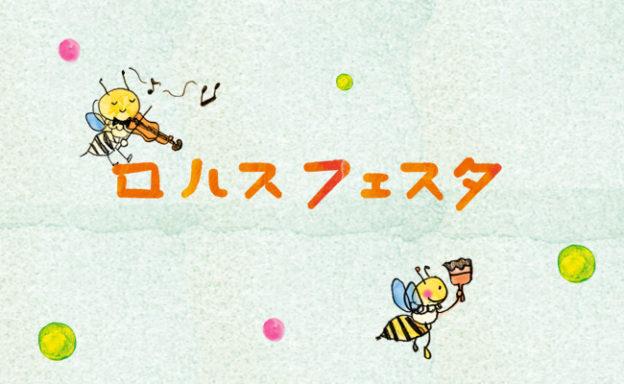 ☆ イベント出展予定のお知らせ ☆
