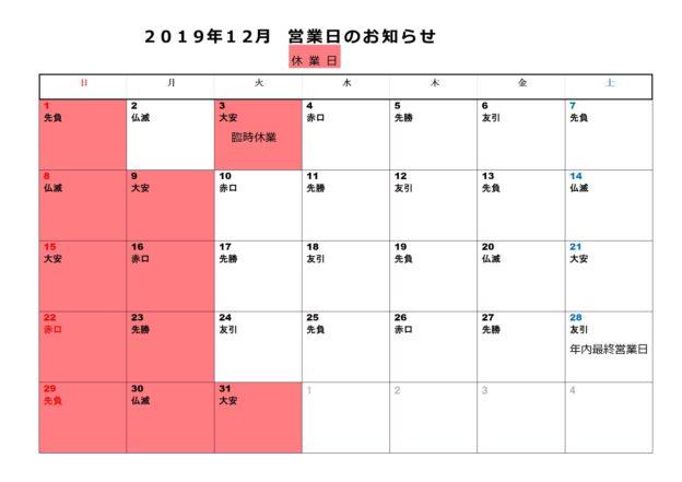 ☆定休日変更のお知らせ☆